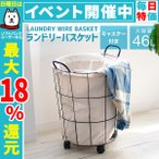 ランドリーバスケット ワイヤー キャスター付き 46L 大容量 洗濯物入れ 洗濯かご ランドリーボックス 直径約40cm
