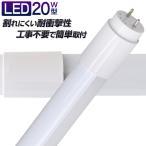 LED蛍光灯 直管 20W形 58cm SMD グロー式 工事不要 1年保証付き