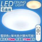 シーリングライト LED 6畳 おしゃれ 調光 天井照明 リモコン 3000lm リビング 電球色 昼光色 1年保証