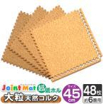 コルクマット ジョイントマット 大判 45cm 48枚 約6畳 クッションマット サイドパーツ付き 防音 断熱 床暖房対応