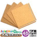 コルクマット ジョイントマット 大判 45cm 64枚 約8畳 クッションマット サイドパーツ付き 防音 断熱 床暖房対応