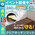 キッチンマット 拭ける 240×60 防水 撥水 滑り止め ビニール クリアマット 台所 透明 PVC フローリング 傷防止 床暖房