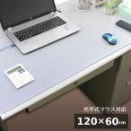 デスクマット 透明 1200×600 クリアマット シート 学習机 オフィス おしゃれ 下敷き 光学マウス対応