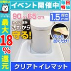 トイレマット 透明 90× 65 防水 撥水 クリアマット PVC ソフトタイプ 床 汚れ防止 厚さ1.5mm トイレ用マット
