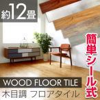 フロアタイル タイル 床材 フロア フローリング材 木目調 シール 貼るだけ 接着剤不要 DIY 傷防止 約10畳 144枚セット