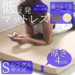 ショッピング低反発 低反発マットレス シングル 低反発ウレタン 4cm 低反発マット ベッド 寝具
