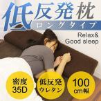 ショッピング低反発 低反発 枕 ロング 幅100cm まくら ロングピロー ダブル 安眠 快眠 カバー付き