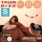 掛け布団 シングル 洗える テイジン マイティトップ 日本製綿 TEIJIN 帝人 防ダニ 抗菌 防臭 暖かい