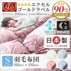 羽毛布団 シングル 日本製 ホワイトダックダウン 90% エクセルゴールドラベル 抗菌 防臭 羽毛 掛け布団 布団 寝具