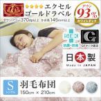 羽毛布団 シングル 日本製 ホワイトダックダウン 93% エクセルゴールドラベル GFマーク 抗菌 防臭 羽毛 掛け布団 布団 寝具