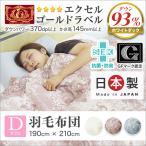 羽毛布団 ダブル 日本製 ホワイトダックダウン 93% エクセルゴールドラベル GFマーク 抗菌 防臭 羽毛 掛け布団 布団 寝具