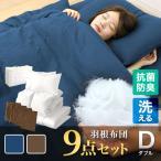 羽根布団セット ダブル 9点セット 敷き布団 掛け布団 枕 カバー 寝具 収納袋