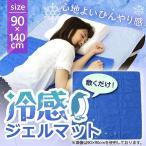 冷感ジェルマット 90×140 敷きパッド 冷却マット ジェルパッド ひんやり クール 寝具 夏処