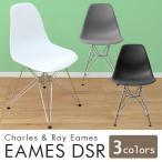 イームズチェア リプロダクト DSR eames シェルチェア 椅子 イス ジェネリック家具 北欧 ダイニングチェア