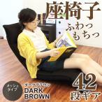 座椅子 リクライニング 低反発 ハイバック 高座椅子 メッシュ チェア 42段ギア 夏用 おしゃれ 1人掛けの画像
