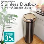 ショッピングゴミ箱 ゴミ箱 35L ダストボックス 全自動 センサー おしゃれ 自動開閉 スチール スリム リビング キッチン
