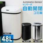 ゴミ箱 48L ダストボックス 全自動 センサー おしゃれ 自動開閉 スチール スリム リビング キッチン ゴミ箱 ダストボックス
