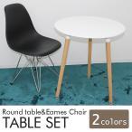 ダイニングテーブルセット 丸テーブル 60cm イームズチェア DSR リプロダクト ジェネリック家具 ラウンド カフェ風 北欧
