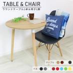 ダイニングテーブルセット 丸テーブル 60cm イームズチェア DSW リプロダクト ジェネリック家具 カフェ風 北欧