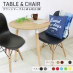 ダイニングテーブルセット 丸テーブル 60cm イームズチェア DSW リプロダクト 2脚セット ジェネリック家具 ラウンド カフェ風 北欧