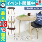 カフェテーブル 丸 60cm ラウンド 机 北欧 ダイニングテーブル 円形 おしゃれ