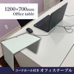 パソコンデスク オフィスデスク 事務机 おしゃれ 幅120cm PCデスク ホワイト 事務デスク