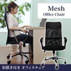 ショッピングオフィス オフィスチェア 肘付 メッシュ パソコンチェア ハイバック 耐荷重150kg キャスター付き 肘掛 会議 椅子 おしゃれ