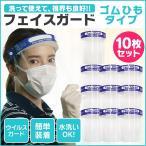 フェイスシールド フェイスガード 10枚セット クリア 透明 洗って使える 対面 保護マスク 飛沫感染防止
