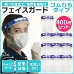 フェイスシールド フェイスガード 10枚セット×40個(400枚) クリア 透明 洗って使える 対面 保護マスク 飛沫感染防止