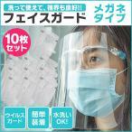フェイスガード フェイスシールド 10枚セット 洗って使える 対面 イベント クリア 透明 保護マスク 保護メガネ 飛沫感染防止