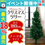 クリスマスツリー 180 cm 北欧 スリム 木 ヌードツリー おしゃれ 大きい スリム 組立簡単 置物 店舗用 業務用 ショップ用