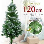 ショッピングクリスマスツリー クリスマスツリー 120 cm 北欧 雪 スリム 木 雪化粧付き ヌードツリー おしゃれ スリム 組立簡単 置物 店舗用 業務用 ショップ用
