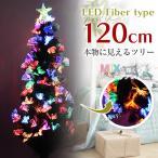 クリスマスツリー 北欧風 飾り 光ファイバー 120 cm ヌードツリー コニファー 針葉樹