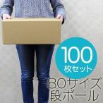 ダンボール 段ボール 80サイズ 100枚 茶色 日本製 引越し 無地 梱包 梱包箱 ダンボール箱