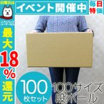 ダンボール 段ボール 100サイズ 100枚 持ち手穴付き 茶色 日本製 引越し 無地 梱包 梱包箱 ダンボール箱