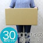 ダンボール 段ボール 100サイズ 30枚 持ち手穴付き 茶色 日本製 引越し 無地 梱包 梱包箱 ダンボール箱