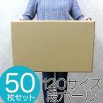ダンボール 段ボール 120サイズ 50枚 茶色 日本製 引越し 無地 梱包 梱包箱 ダンボール箱