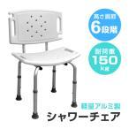 シャワーチェアー 介護用 車椅子 お風呂椅子 介護椅子 背もたれ付き 高さ調節 伸縮式 高齢者 軽量
