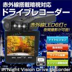 ドライブレコーダー ドラレコ 3.5インチTFT液晶 赤外線暗視 夜間対応 動体感知 SDカード録画 エンジン連動 (最大2000円クーポン配布中)