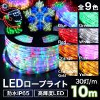 イルミネーションクリスマスイルミネーションledライトLEDロープライトチューブライト10m色選択防水仕様(クーポン配布中)