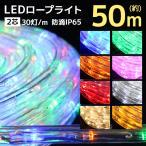 イルミネーション LED ロープライト 50m 色選択 防水仕様 クリスマス ハロウィン キャンプ イルミネーションライト