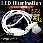 LEDイルミネーション 電源コード ロープライト用 電源ユニット 10mm2芯タイプ クリスマス イルミネーション イルミネーションライト