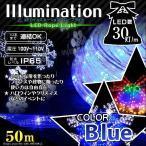 イルミネーションクリスマスイルミネーションledライトLEDロープライトチューブライト50m青/ブルー防水仕様(クーポン配布中)