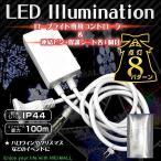 LEDイルミネーション 電源コントローラー ロープライト ハロウィン チューブライト 専用 10mm2芯タイプ 連結ピン付 防水仕様 (クーポン配布中)