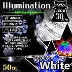 ショッピングクリスマスイルミネーション イルミネーション クリスマス イルミネーション ledライト LED ロープライト チューブライト 50m 白/ホワイト 防水仕様 (クーポン配布中)