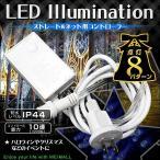 LEDイルミネーション 電源コントローラー ストレートライト ネットライト 兼用 防水仕様 ハロウィン デコレーション (クーポン配布中)