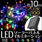 LED イルミネーション ソーラー LEDソーラーイルミネーション 100球 点灯8パターン イルミネーションソーラー クリスマスイルミネーション 屋外 防滴