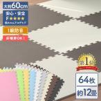 ジョイントマット 大判 60cm 64枚 12畳  ベビー マット 防音 騒音 吸収 厚さ1cm 赤ちゃん クッションマット