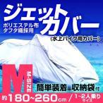 水上バイク用カバー ジェットスキー 水上スキー マリンジェット Mサイズ 150D (クーポン配布中)