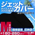 水上バイク用 カバー ジェットスキー 水上スキー マリンジェット Mサイズ 300D (クーポン配布中)